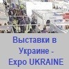 expo ukr - Partners