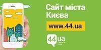 44ua - Партнери