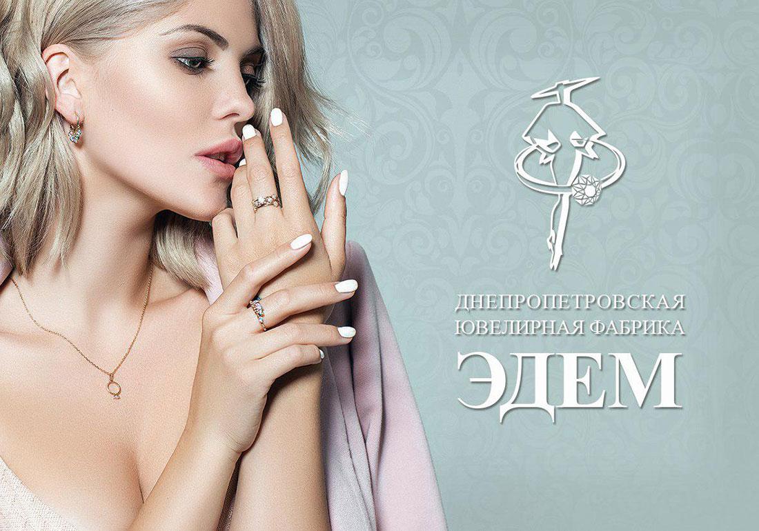 """edem1 - Дніпропетровська ювелірна фабрика """"Едем"""" запрошує на Ювелір Експо Україна"""
