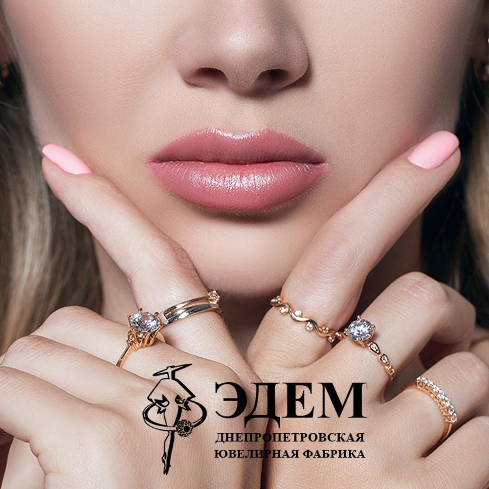 """edem5 - Дніпропетровська ювелірна фабрика """"Едем"""" запрошує на Ювелір Експо Україна"""