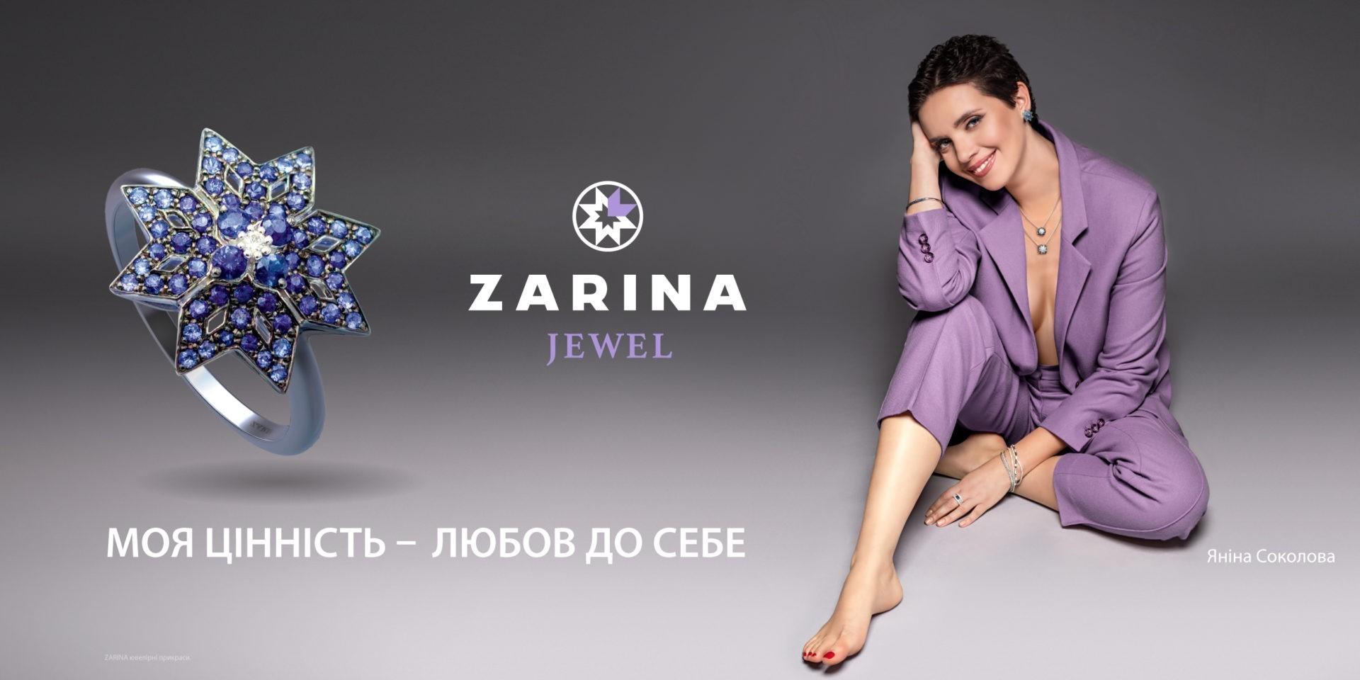 zarina 2019 yanina - Ювелірний Дім ZARINA запустив п'ять саб-брендів, обличчями яких стануть видатні жінки